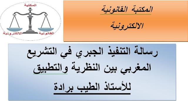 رسالة التنفيذ الجبري في التشريع المغربي بين النظرية والتطبيق
