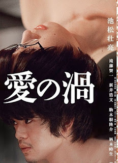 Love Whirlpool (2014)