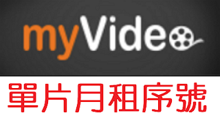 【myvideo】序號代碼/單片月租/coupon 9/15更新