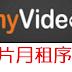 【myvideo】序號代碼/單片月租/coupon 5/26更新