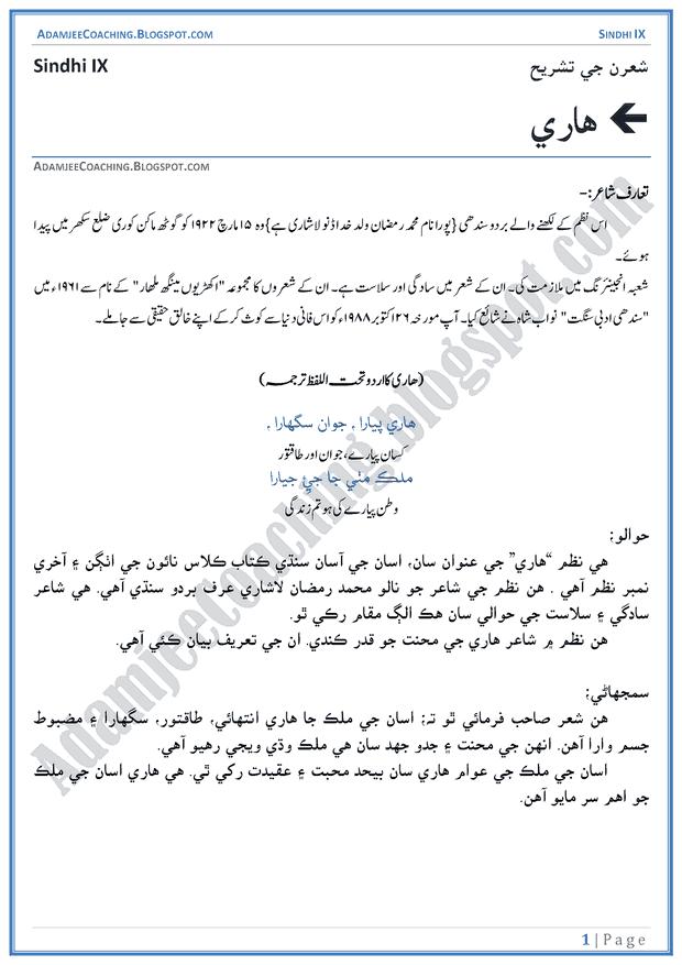 Adamjee Coaching: Kisan - Ashaar Ki Tashreeh - Sindhi Notes for