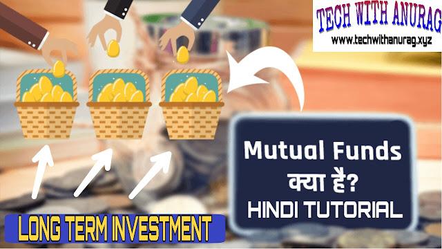 [Updated] Mutual Fund क्या है? कैसे काम करता है? और उसके प्रकार