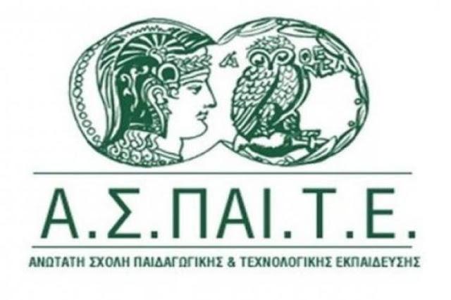 Άργος: Μέχρι 26 Αυγούστου οι αιτήσεις για φοίτηση  στα Προγράμματα ΕΠΠΑΙΚ και ΠΕΣΥΠ της ΑΣΠΑΙΤΕ