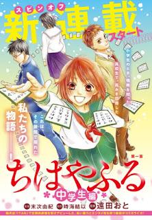 """""""Chihayafuru Chuugakusei-hen"""" el próximo spin-off de de Chihayafuru realizado por Oto Toda"""