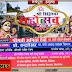 तीन दिवसीय सिंहेश्वर महोत्सव का उद्घाटन करेंगी बिहार की पर्यटन मंत्री अनिता देवी