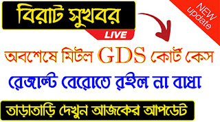 West Bengal GDS Result | GDS Court Case Update