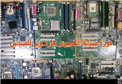 دورة صيانة الكمبيوتر هارد وير للمبتدئين