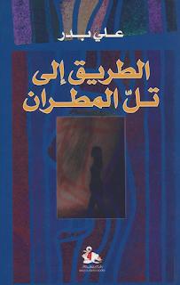 كتاب الطريق إلى تل المطران - علي بدر