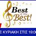 BEST OF THE BEST - Γλυκερία