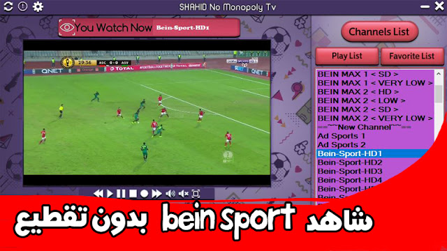 http://www.pro-yami.com/2019/01/bein-sport.html