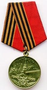 Ювілейна медаль РФ 50 років Перемоги