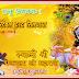 अथ श्रीरामरक्षा स्तोत्रम् ।। ShriRam Raksha Stotram.