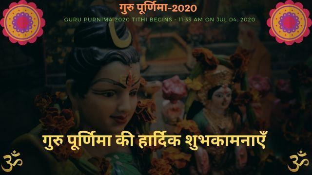 Guru Purnima 2021 | गुरु पूर्णिमा क्यों मनाई जाती है ?