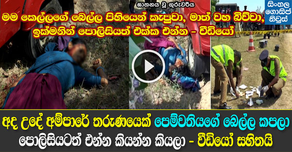 Boyfriend Killed His Girlfriend In Ampara