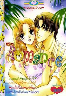 การ์ตูนอัพใหม่ Romance เล่ม 68