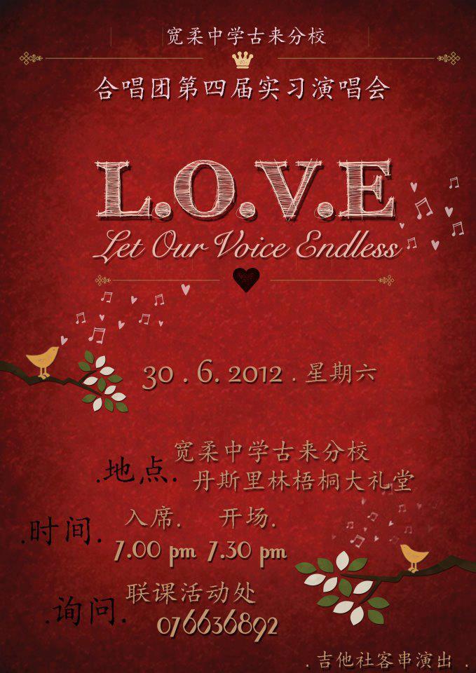 宽中合唱团 Foon Yew Choir: 七&八月 演唱会(: