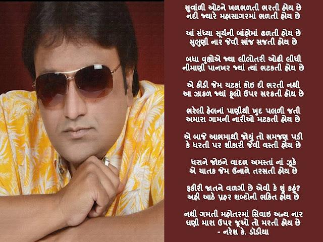 सुवांळी ओटने खळभळती भरती होय छे Gujarati Gazal By Naresh K. Dodia