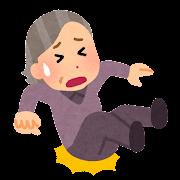 尻もちのイラスト(お婆さん)