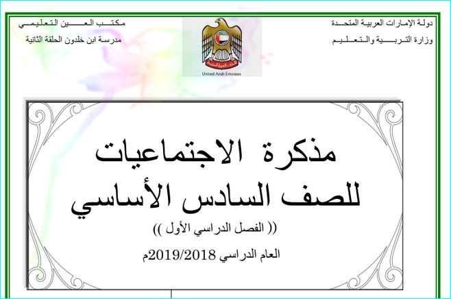 مذكرة اجتماعيات للصف السادس الفصل الاول2020 - مدرسة الامارات