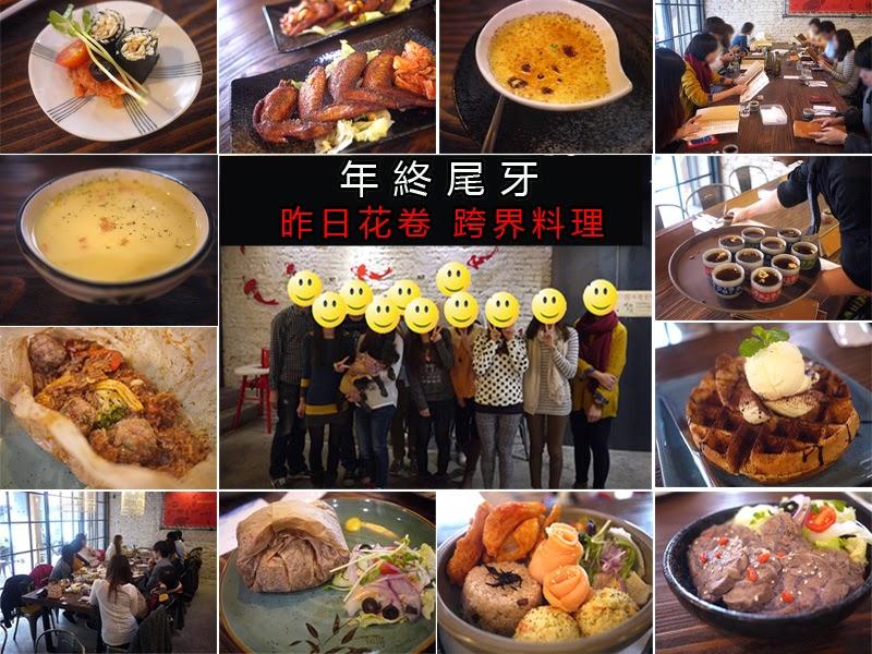 P1220522 - 【熱血採訪】台中尾牙餐廳Offer oh 昨日花卷跨界料理