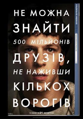 Соціальна Мережа (2010) українською онлайн