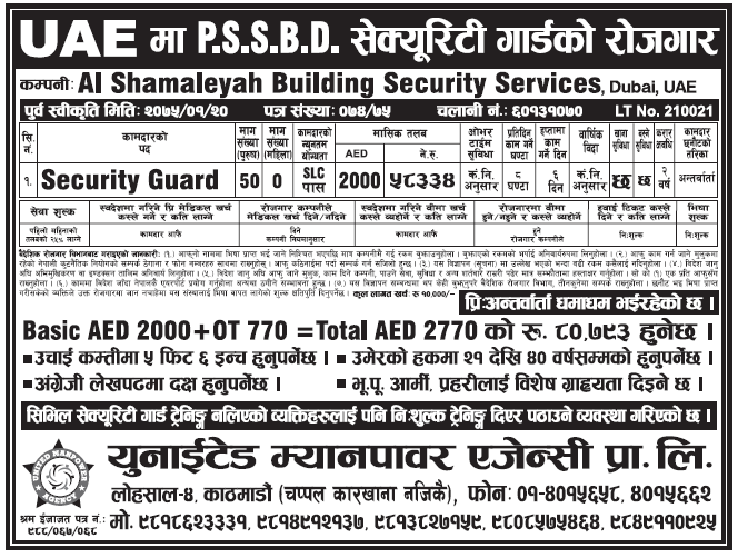 Jobs in UAE for Nepali, Salary Rs 58,334