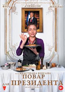 «Повар для президента (Дворцовые вкусы) – Les Saveurs du Palais» (2012)