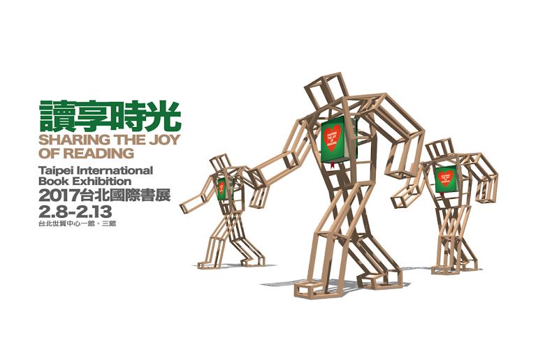 台北國際書展 2017