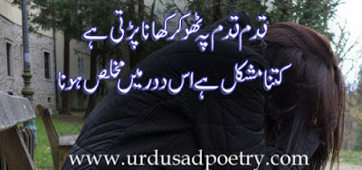 Qadam Qadam Pe Thoker Khana Partey Hai