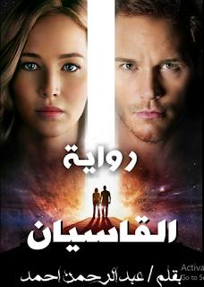 رواية القاسيان - عبدالرحمن أحمد