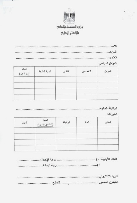 ننشر استمارة التقديم لوظائف وزارة التخطيط والمتابعة للمؤهلات العليا والتقديم على الانترنت حتى 6 نوفمبر 2016