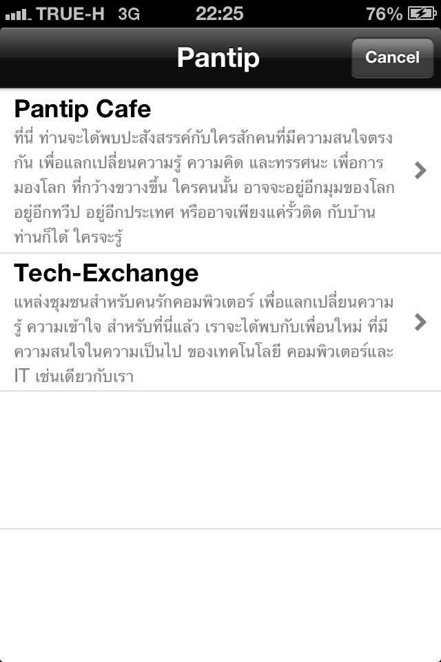Pantip iphone app
