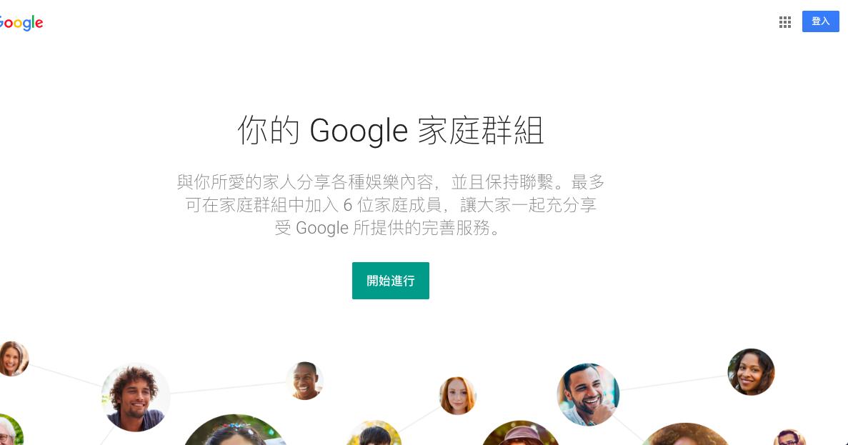 建立 Google 家庭群組:和家人一起規劃旅行、共享相簿與採買清單