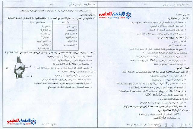 امتحان السودان 2016 فى الاحياء للثانوية العامة + الاجابة النموذجية