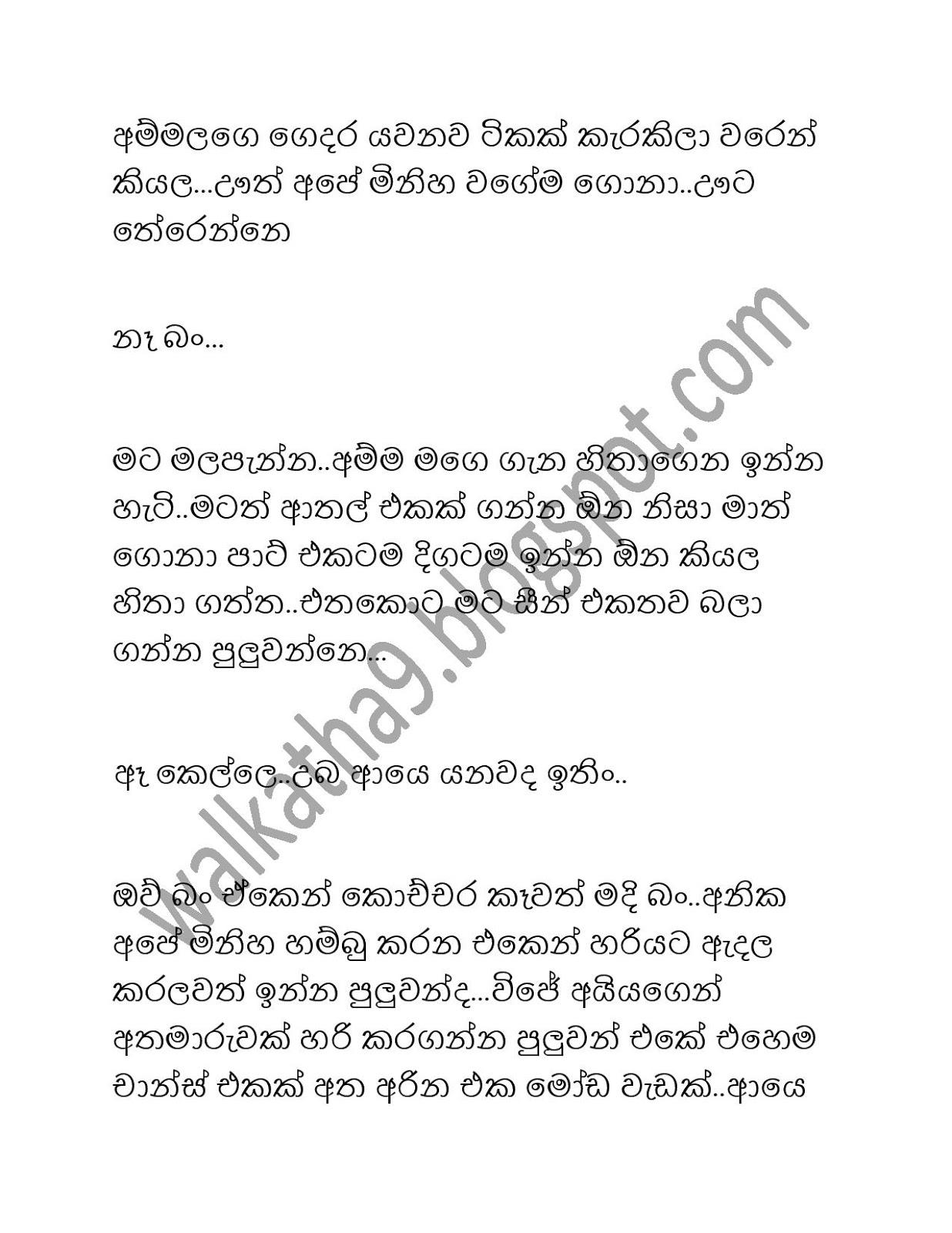 රමණය 3 - Sinhala Wal Katha