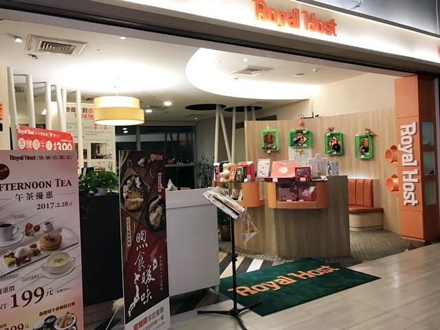 樂雅樂家庭餐廳Royal Host(捷運徐匯店)
