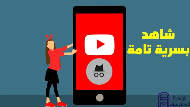 كيفية تفعيل وضع التصفح الخفي على تطبيق يوتيوب؟