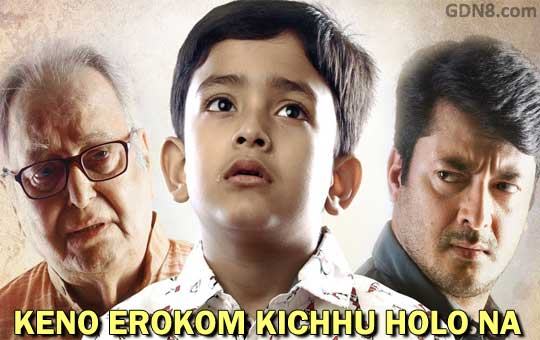 Keno Erokom Kichhu Holo Na - POSTO