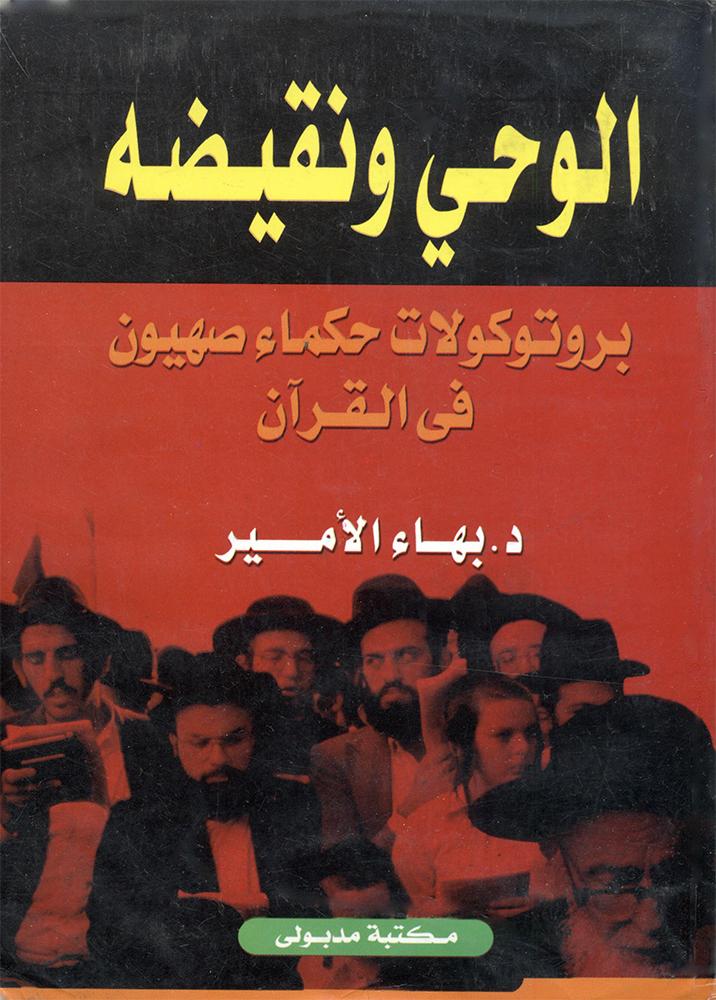 الوحي ونقيضه بروتوكولات حكماء صهيون في القرآن pdf