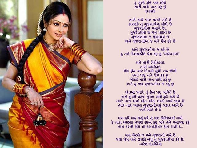 ज्यां प्रेम अने झघडो बधुं तुं गुजरातीमां करे छे.Gujarati Kavita By Naresh K. Dodia