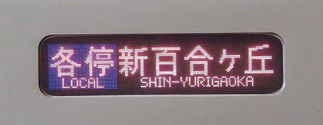 小田急電鉄 各停 新百合ヶ丘行き3 8000形フルカラーLED