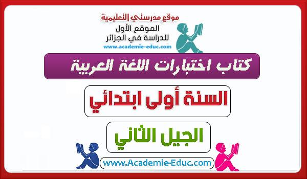 كتاب اختبارات اللغة العربية للسنة الأولى إبتدائي الجيل الثاني