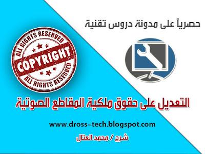 التعديل على حقوق ملكية المقاطع الصوتية ووضع معلوماتك