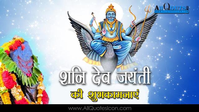 Shani-Dev-jayanthi-wishes-and-images-greetings-wishes-happy-Chatrapati-Shivaji-jayanthi-quotes-English-shayari-inspiration-quotes-images-free
