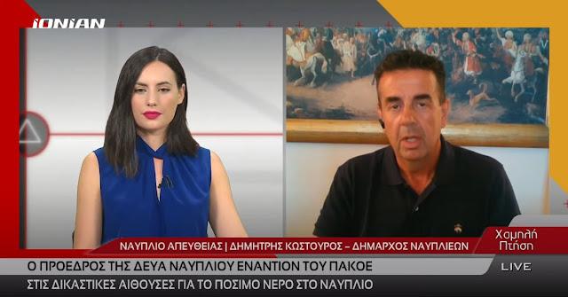"""Δ. Κωστούρος για τις μετρήσεις του ΠΑΚΟΕ στο νερό του Ναυπλίου: """"Θα προσφύγουμε στην δικαιοσύνη..."""" (βίντεο)"""
