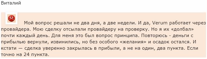 Verum Option отзыв от Виталий
