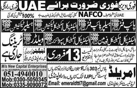 Today 13 Feb Jobs in Emerald for Dubai, UAE