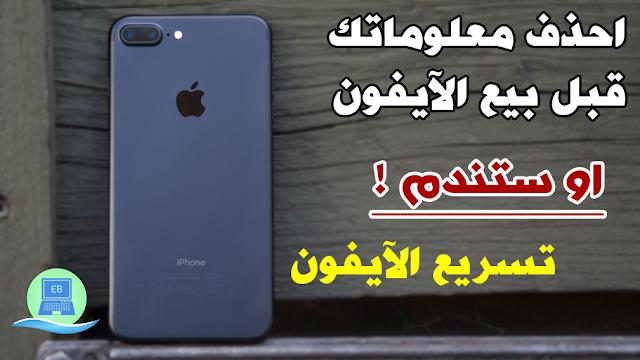 إحذر ان تبيع هاتفك الآيفون قبل إستخدام هذا البرنامج الذي سيمنع استرجاع بياناتك نهائياً ويسرع هواتف (IOS)