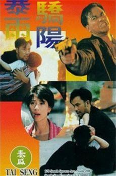 Xem Phim Anh Hùng Chân Chính 1994