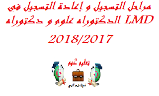 Inscription-réinscription Doctorat 2017-2018